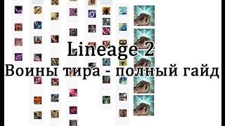 Lineage 2 Воин Тира полный гайд описание ТОШ Прикосновение Шилен