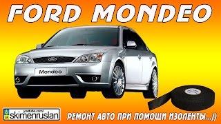 Ford Mondeo Замена Ремонт с помощью изоленты...))