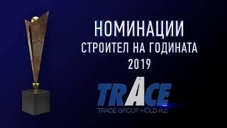 """Номинации за """"Строител на годината"""" на Трейс Груп Холд '2019"""