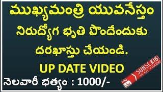 AP MukhyaMantri Yuva Nestham Online Registration /How to Apply /mukhyamantri yuva nestham.