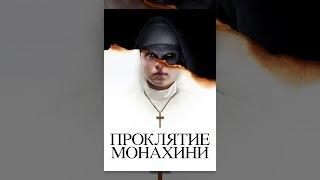 Проклятие Монахини (с субтитрами)