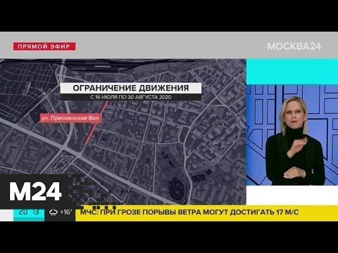Движение автотранспорта в центре Москвы ограничат до конца августа - Москва 24