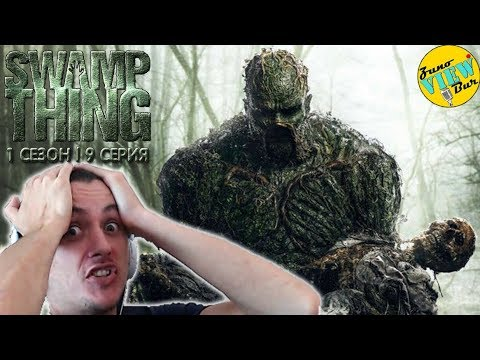 📺 БОЛОТНАЯ ТВАРЬ 1 Сезон 9 Серия - РЕАКЦИЯ / Swamp Thing Season 1 Episode 9 REACTION