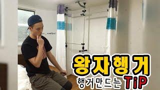자취하는 남자의 행거 설치기(Feat.왕자행거)