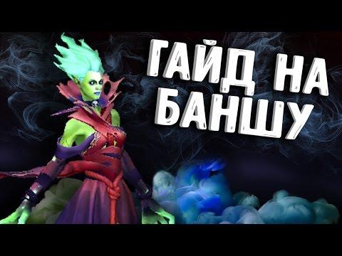 видео: ГАЙД НА death prophet ДОТА 2 - guide death prophet dota 2
