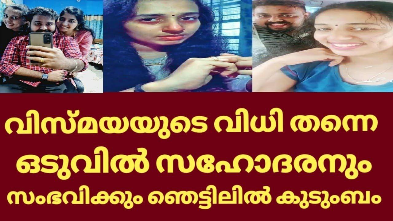 Download Vismaya news kollam   Vismaya latest news   Vismaya latest news malayalam   Vismaya recent news