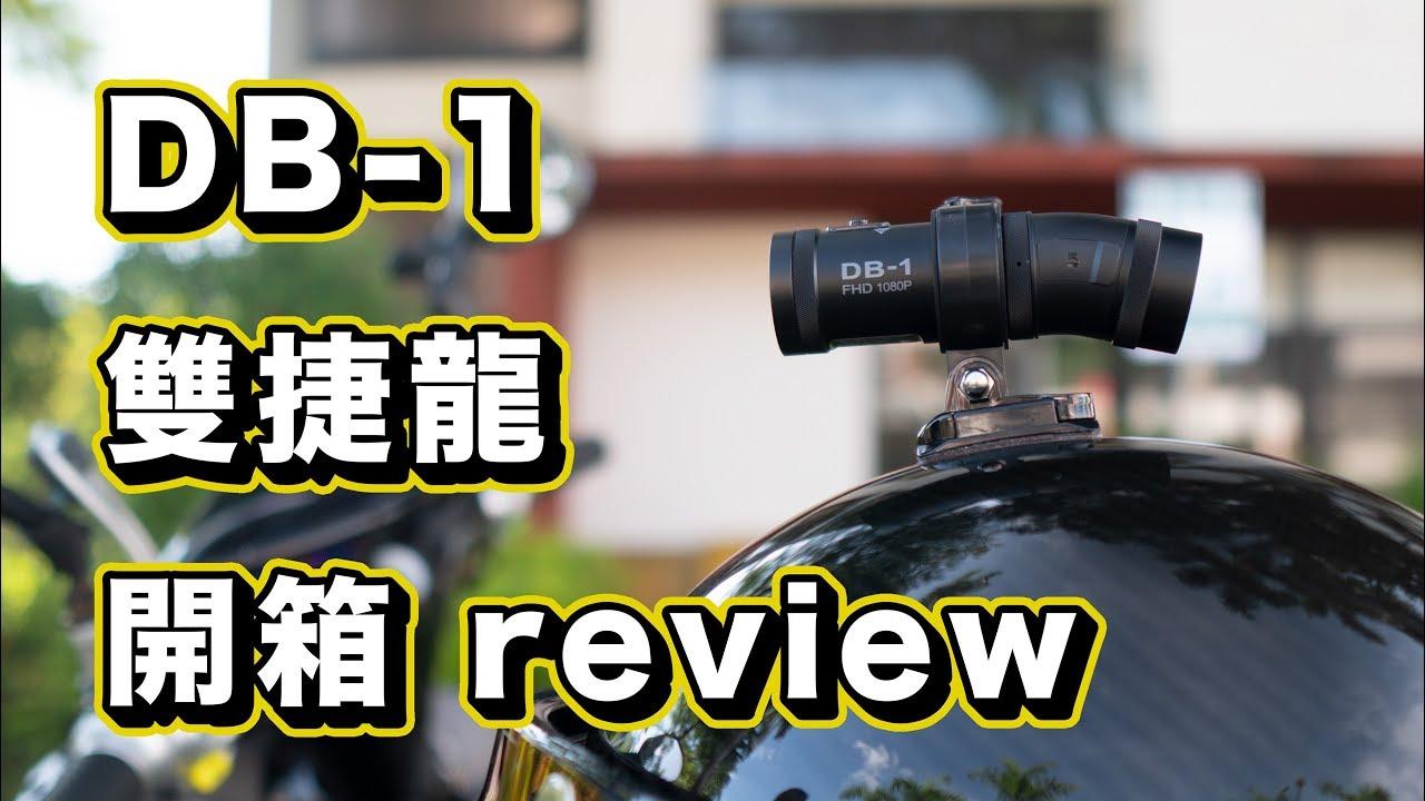錄得清 LOOKING DB-1 雙捷龍 行車記錄器 開箱 REVIEW 買行車記錄器前 你該來看看 - YouTube