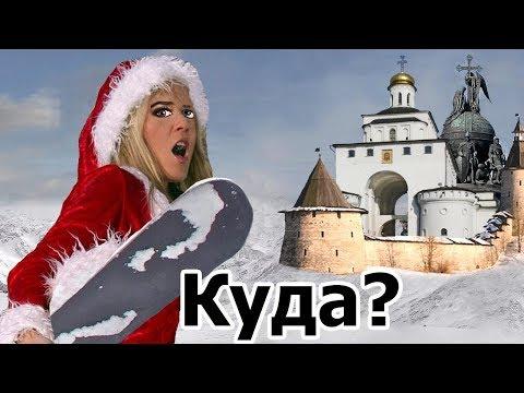 Куда поехать в России на Новый Год НЕДОРОГО. Отдых зимой в России в новогодние праздники