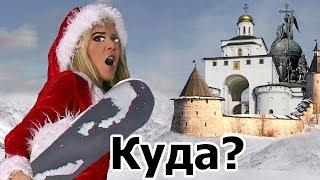 видео Куда поехать на Новый год в России, на море, в Европе с детьми