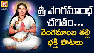 Sri Vengamamba Charitam | Vengamamba Thalli Bhakti Songs | Telugu Devotional Songs | Vishnu Audios