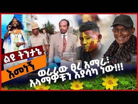 #Ethiopia እመነኝ፣ ወ*ራሪው ፀረ አማራ፣ አላማዎቹን እያሳካ ነው❗️❗️❗️ Amhara | TPLF |Ethiopia | Ghana September-15-2021