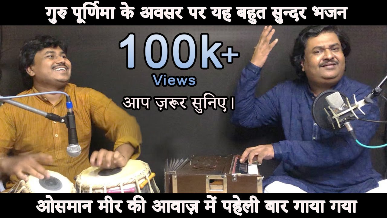Vaari Jau Re | Bhajan | Osman Mir