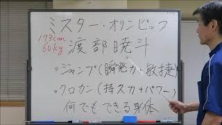 ミスター・平昌オリンピック、渡部暁斗、銀メダル、体幹トレーニング、 渡部暁斗 動画 12
