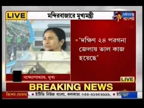 WB CM speaks at a public rally at Mathurapur in South 24 Parganas