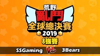荒野亂鬥全球總決賽 八強賽   Spacestation Gaming VS 3Bears