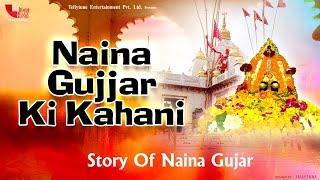 Naina Gujjar Ki Kahani - Story Of Naina Gujar - Naina Devi History - Jai Bala Music