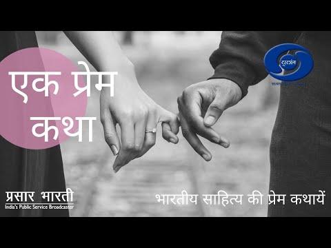 Ek Prem Katha - EK KAMJOR LADKI  Ep# 03