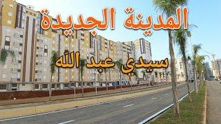 المدينة الجديدة سيدي عبد الله بعد طول إنتظار