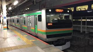 E231系1000番台コツS-02編成+コツK-15編成東京発車