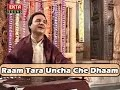 Download Hemant Chauhan - Gujarati Hit Bhajan - Raam Tara Uncha Che Dhaam - Dhun Machavo - Devotional Songs MP3 song and Music Video