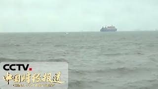 [中国财经报道] 海南:受南海热带低压影响 琼州海峡全线停航 | CCTV财经