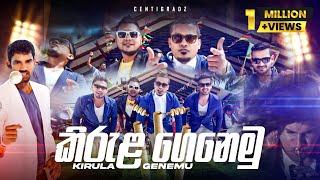 Cricket World Cup Song 2015 - Kirula Genemu - CENTIGRADZ ft. Sachithra Senanayake