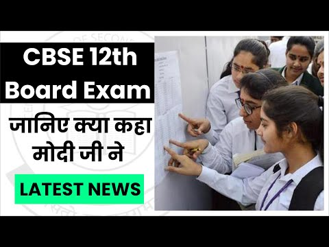 CBSE Class 12th Board Exams | Big Update | 12th Exams Cancelled | Details Out
