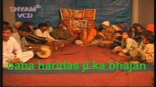 BABA HARIDAS BHAJAN SOWANIYA UTH JAG RE MUKAT BIHARI SHARMA SUSHILA DEVI