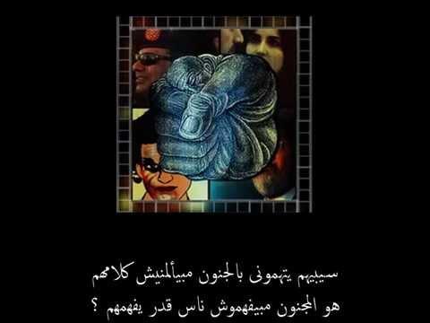 El Joker - Nafs El-7aga || الجوكر - نفس الحاجه [Video Lyrics]
