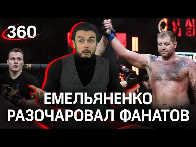 Емельяненко VS Тарасов: итоги боя. Почему фанаты разочарованы? Мнение Рамазана Исмаилова.
