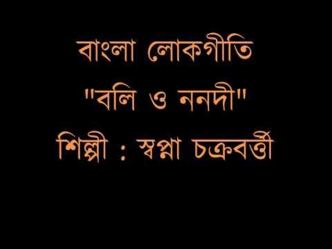 Boli o nanadi ♫ বলি ও ননদী ♫ Swapna Chakraborty (Folk song)
