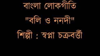 Boli o nanadi ♫ বলি ও ননদী ♫ Swapna Chakraborty (Folk song) কথা ও সুর : প্রচলিত