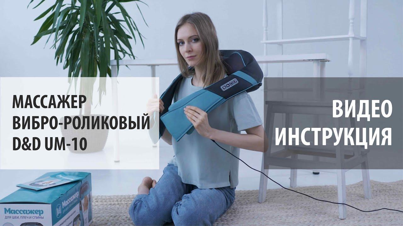 Реклама массажеров смотреть аппарат кавитации вакуумного массажа рф лифтинга