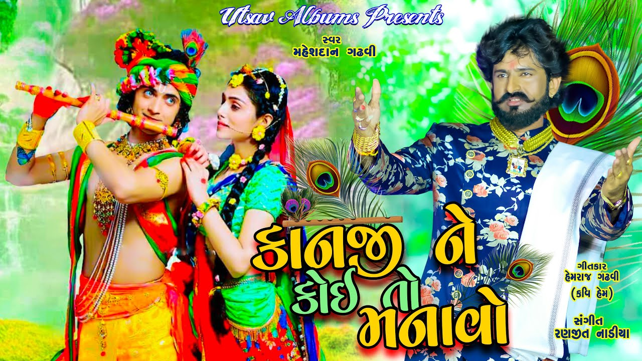 Kanji Ne Koi To Manavo-Maheshdan Gadhvi-New Janmasthmi Krishna Song 2020 -Utsav Album