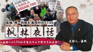 美国人口1.2%的华裔为什么不赞同平权法案?《枫林夜话》第71期 2020.06.22