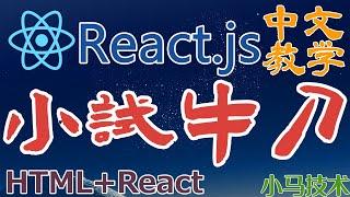 React.js 中文开发入门教学 - 小试牛刀 React.js - 纯HTML版