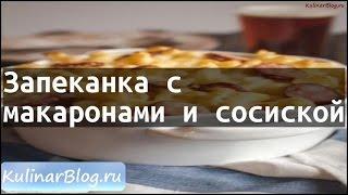 Рецепт Запеканка смакаронами и сосиской