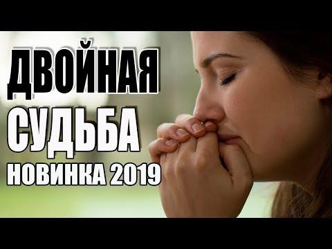 НОВИНКА 2019! Фильм заставит рыдать - ДВОЙНАЯ СУДЬБА Русские фильмы 2019, Русские мелодрамы 2019