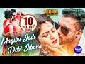 Magibu Jadi Debi Jibana - Full Video | Romantic Song | New Film - Bhaijan | Suraj & Debasmita Mp3