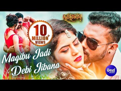 Magibu Jadi Debi Jibana - Full Video | Romantic Song | New Film - Bhaijan | Suraj & Debasmita