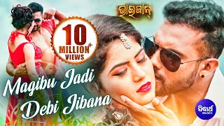 Magibu Jadi Debi Jibana - Full Video | Romantic Song | New Film - Bhaijan | Suraj & Debasmita