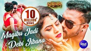 Magibu Jadi Debi Jibana Full | Romantic Song | New Film Bhaijan | Suraj & Debasmita