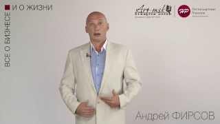 """""""Экспресс-метод борьбы со стрессом"""" Андрей Фирсов"""