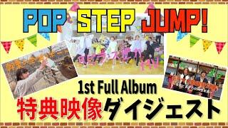 スピラ・スピカ1stアルバム『ポップ・ステップ・ジャンプ!』特典映像ダイジェスト