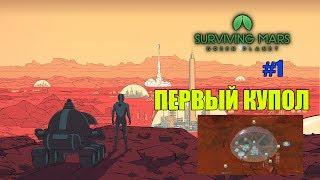 #1 Прохождение. Surviving Mars: Green Planet. Первый купол
