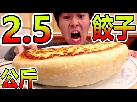 超級大胃王!? 挑戰時間內吃完1萬日元的超巨大日式餃子的話就免費的店!