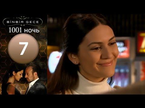 1001 тысяча и одна ночь, 24 серия Турецкий сериал