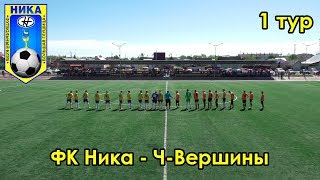 ФК Ника - Ч-Вершины 1 тур чемпионата Самарской области по футболу 2018