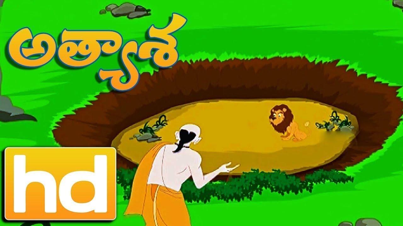 Telugu Children Stories | Athyasa | అత్యాశ నీతి కథలు  | Comprint Multimedia