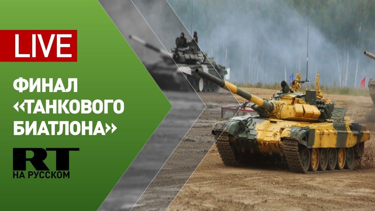 Белоруссия, Азербайджан, Россия и Китай: финал соревнований по танковому биатлону